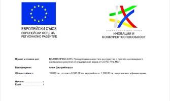 ЕС финансиране