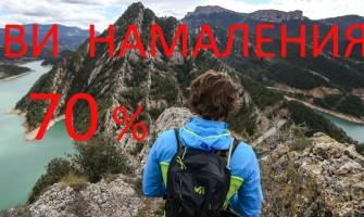 МНОГО  НОВИ  НАМАЛЕНИЯ   ДО - 70 %