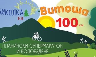 Витоша 100км 19-20.06.2021