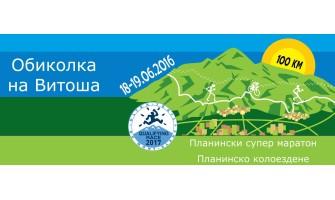 Обиколката на Витоша 100km