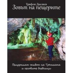 Зовът на Пещерите