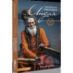 Търсене из тайнствена Индиа