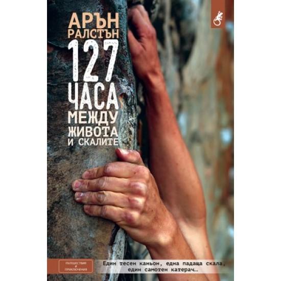 127 часа: Между живота и скалите