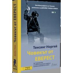 Човекът от Еверест - Тенсинг Норгей