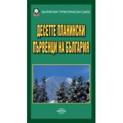 Туристическа карта Десетте планински първенци на България