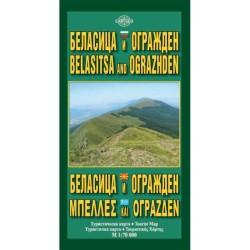 Туристическа карта Беласица и Огражден