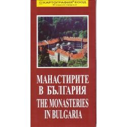 Туристическа карта - Манастирите в България
