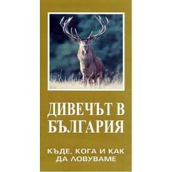 Туристическа карта Дивечът в България