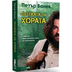 Пътеката на хората - Петър Ванев