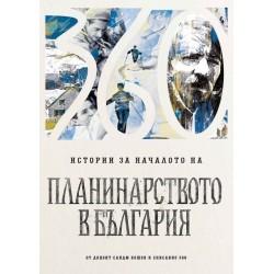 Истории за началото на планинарството в България